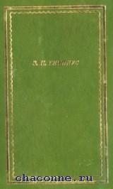 Гиппиус. Стихотворения