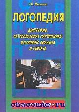 Логопедия. Дисграфия, обусловленная нарушением языкового анализа и синтеза. № 1