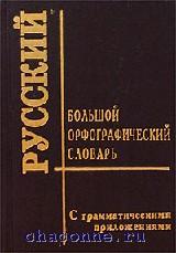 Большой орфографический словарь 70 000 слов