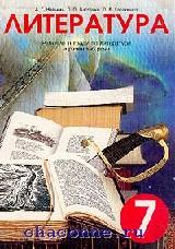 Литература 7 кл. Рабочая тетрадь