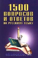 1500 вопросов и ответов по русскому языку