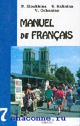 Французский язык 7 кл. Учебник
