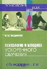 Психология и методика ускоренного обучения