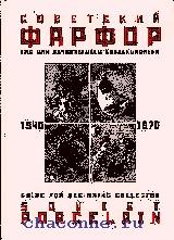 Советский фарфор 1930-1980 годов