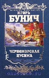 Черноморская Цусима