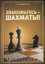 Знакомьтесь - шахматы