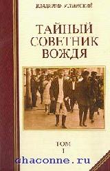 Тайный советник вождя в 2х томах