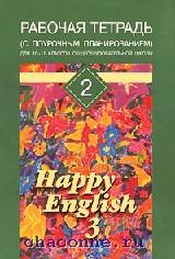 Happy English 10-11 кл Рабочая тетрадь  в 2тт
