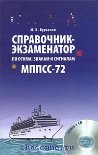 Справочник-экзаменатор по огням, знакам и сигналам МППСС-72