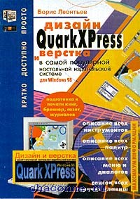 QuarkXpress для Windows 98 Дизайн и верстка