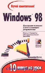 10 минут на урок Windows 98