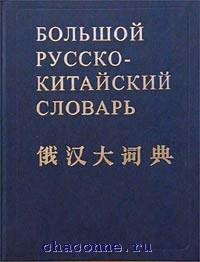 Большой русско-китайский словарь 120 000 слов