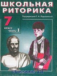 Школьная риторика 7 кл в 2х томах