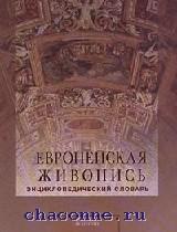 Европейская живопись XIII-XX веков. Энциклопедический словарь