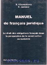 Учебник французского юридического языка