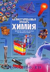 Химия. Иллюстрированный словарь
