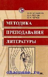 Методика преподавания литературы. Учебник для педагогических ВУЗов