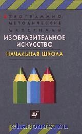 Изобразительное искусство.Нач.школа Прогр-метод.материалы