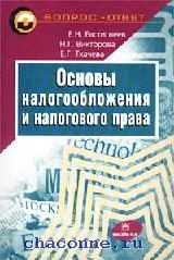 Основы налогообложения и налогового права
