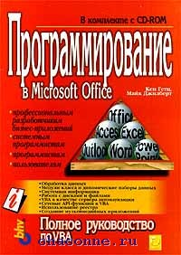 Программирование в Office. Полное руководство по VBA