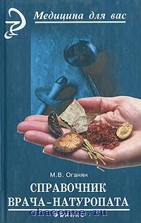 Справочник врача-натуропата