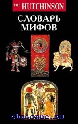 Словарь мифов