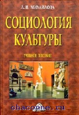 Социология культуры