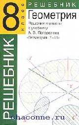 Геометрия 8 кл. Решения и ответы к учебнику Погорелова