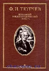 Тютчев. Школьный энциклопедический словарь