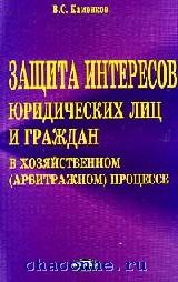 Хозяйственные, арбитражно-процессуальные кодексы Беларуси, России и Украины