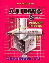 Алгебра 8 кл. Рабочая тетрадь