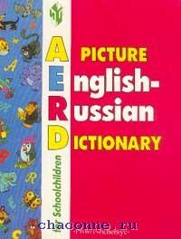 Англо-русский иллюстрированный словарь для школьников