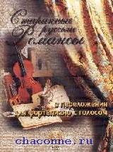 Старинные русские романсы для фортепиано с голосом