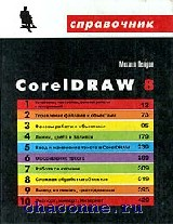 Corel Draw! 8 Справочник