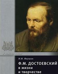 Достоевский в жизни и творчестве. Учебное пособие