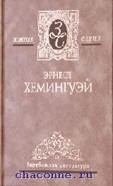 Хемингуэй в 4х томах