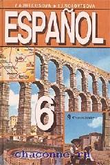 Испанский язык 6 кл.Учебник