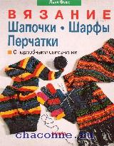 Вязание. Шапочки. Шарфы. Перчатки