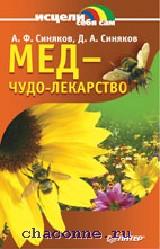 Мед - чудо-лекарство