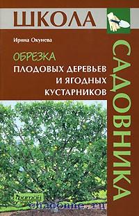 Обрезка плодовых деревьев и ягодных кустарников