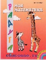 Моя математика для МЛАДШИХ дошкольников