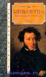 Заветный перстень.Повести и рассказы писателей о Пушкине