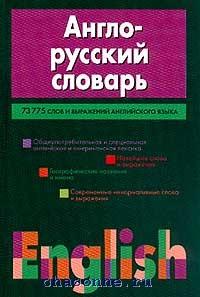 Англо-русский словарь 73 775 слов и выражений современного английского языка