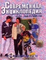 Современная энциклопедия для мальчиков-1