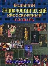 Большой энциклопедический кроссвордный словарь