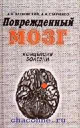Концепция болезни поврежденного мозга