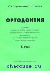 Ортодонтия том 1й