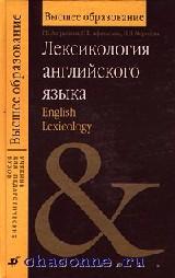 Лексикология английского языка