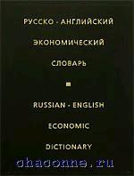 Русско-английский экономический словарь 80 000 терминов