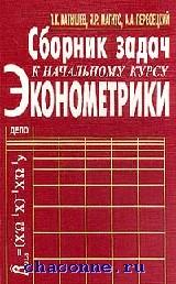Сборник задач к начальному курсу эконометрики